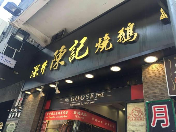 香港深井烧鹅加盟_第四天去深井陈记烧鹅吃烧鹅饭,一个烧鹅饭54块hk