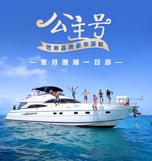 【豪华游艇·追逐海豚】泰国普吉岛蜜月岛珊瑚岛豪华游艇/双体帆船一