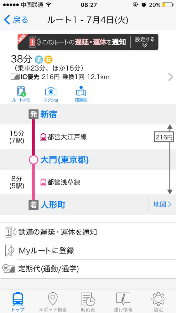 另外建议楼主下载换成案内搭app配谷歌地图使用~出本出行全靠它俩