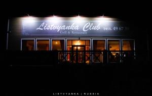 贝加尔湖美食-ListvyankaClubGrill&Restaurant