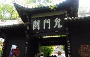 【丰都图片】重庆非去不可【第十四集】长江三峡游轮旅游--丰都鬼城