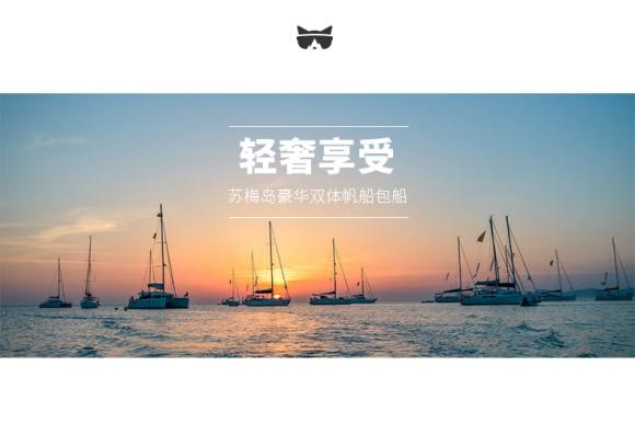 泰国苏梅岛一日游 (双体帆船包船 出海海钓浮潜 含酒店接送)