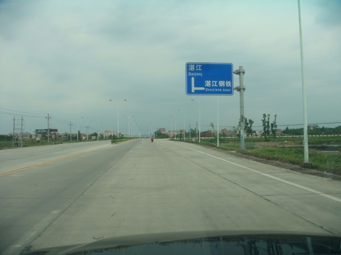 环中国自驾游--广东之湛江&海南之海口