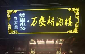 浙江美食-西塘万安桥酒楼