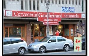格拉纳达美食-Gambrinus