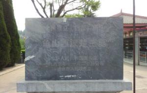 【徐州图片】汉文化古都-徐州