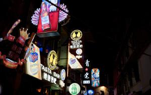 湖南娱乐-化龙池酒吧街