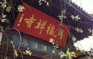 【常熟图片】常熟常好 游虞山 品尚湖 吃在兴福寺 住在美豪酒店