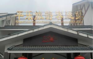 【邛崃图片】山水邛崃(平乐——天台山)