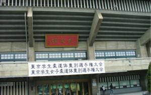 东京娱乐-武道馆