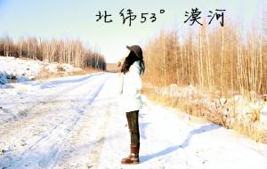 【黑龙江图片】我的北纬53·33°。我的极寒之旅。