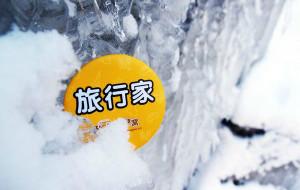 【太行山图片】南太行、西沟村、冰挂