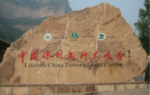 【太行山图片】太行大峡谷(林州段)之旅(自由行攻略系列之三十八)