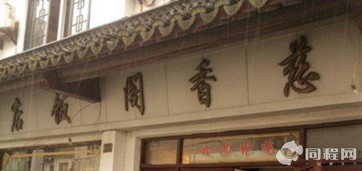 朱家角慈香阁饭店