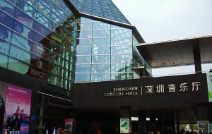 深圳娱乐-深圳音乐厅