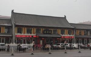 内蒙古美食-麦香村(大北街店)