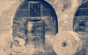 【李家山图片】碛口 黄河 黄土高坡 窑洞