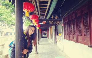 【西塘图片】一个人『南下苏杭』——穷游南京-苏州-西塘-杭州