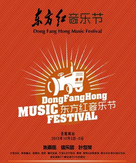 2013东方红音乐节时间 地点 门票 阵容,2013东方红音乐节