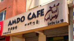 西宁娱乐-安多咖啡馆