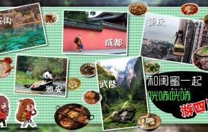 【武隆图片】和闺蜜一起逛吃逛吃游四川重庆~(照片+手绘~)