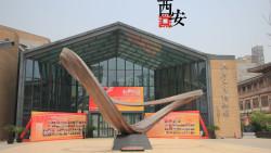 西安景点-大唐西市博物馆