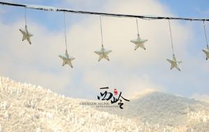【西岭雪山图片】冰雪世界——西岭初雪