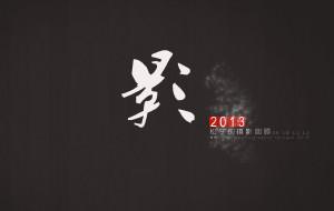 【邛崃图片】《影》松子的2013年行走印记 (76P)