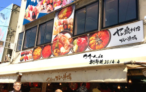 札幌美食-札幌场外市场