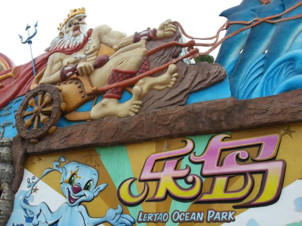 乐岛--欢乐的水世界,孩子的乐园!
