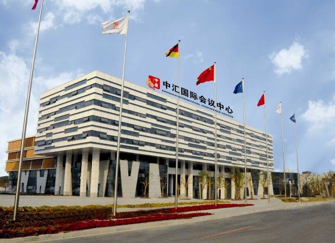 徐州中汇国际会议中心预订