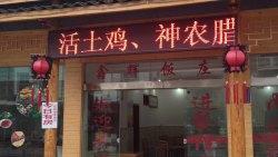 神农架美食-鑫辉农家菜