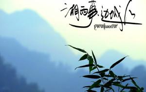 【湖南图片】『    湘西事   '' 边城人   』