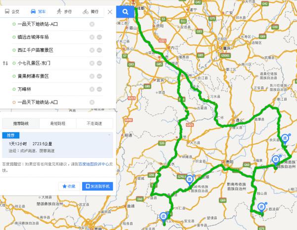 荔波小七孔--安顺黄果树瀑布景区--兴义万峰林--泸州--成都),地图里程