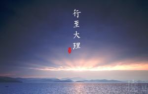 【大理图片】行至大理——梦入洱海,隐入苍山