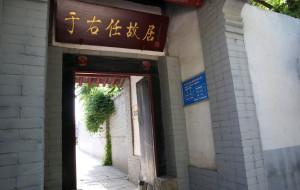【咸阳图片】我家小凯我最爱,自驾咸阳两县游(5)—《于右任故居》篇
