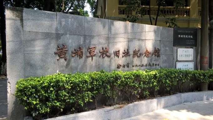 Image result for 向群饭店 广州