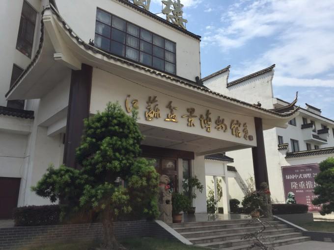 没有盆景的江苏盆景博物馆