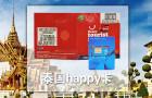 【泰国】4G无限流量七天上网卡(全国包邮/自取)