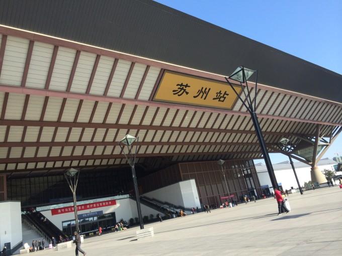 苏州站买的去杭州东站的动车票可以在苏州北站上车吗图片