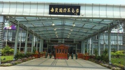 江阴嘉茂国际花鸟园门票