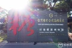 """【台湾太WARM】高雄桥头糖厂——黄金糖""""潮"""""""