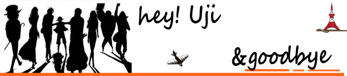hey!Uji &goodbye  (宇治篇)