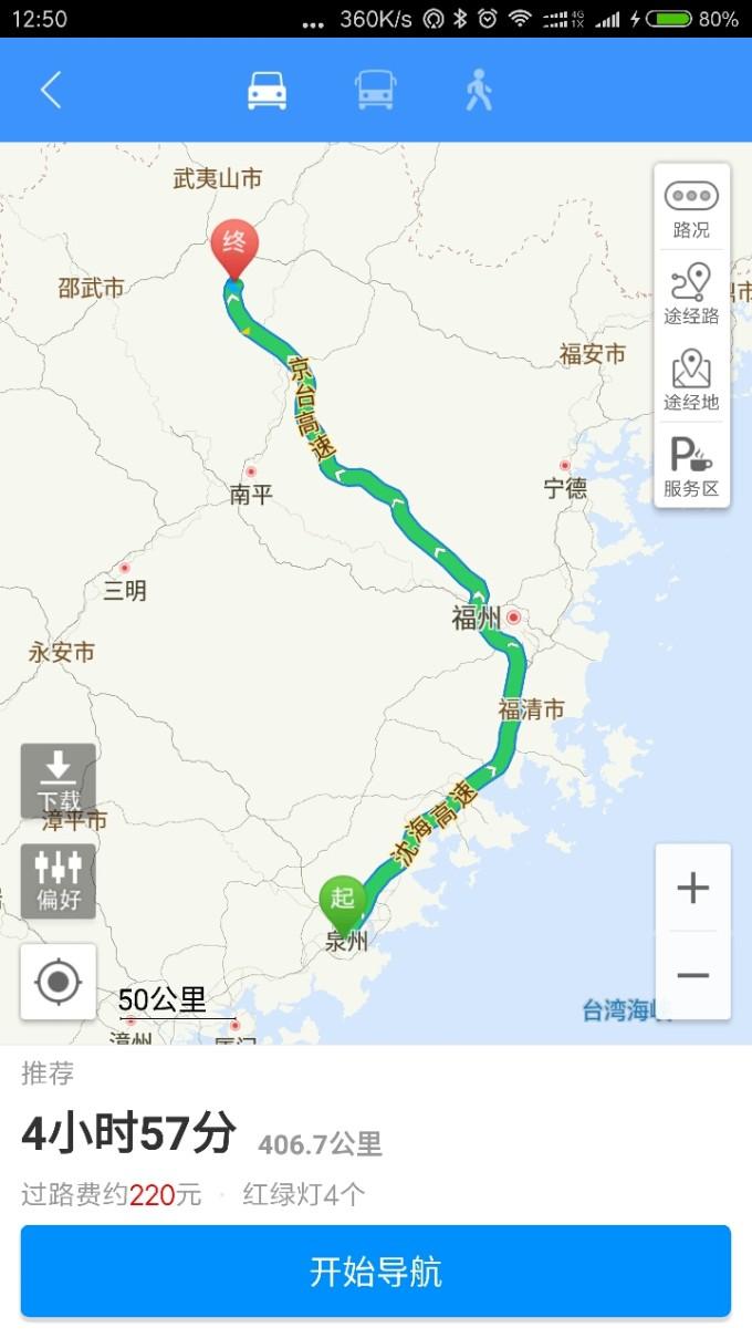 建阳市地图全图高清版