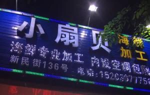 海南美食-小扇贝海鲜加工店(新民街店)