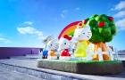 济州岛 Hello Kitty主题乐园门票(电子换票证)