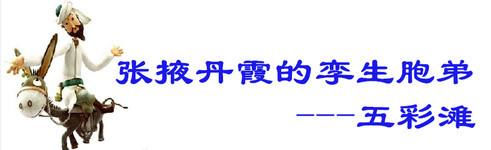 张掖丹霞的孪生胞弟--五彩滩
