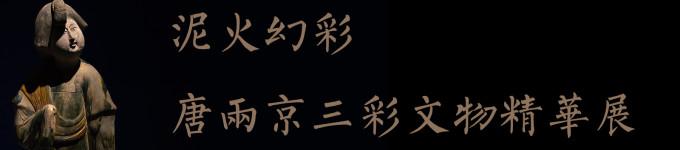 2.泥火幻彩·唐两京三彩文物精华展