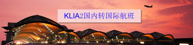 KLIA2国内转国际航班