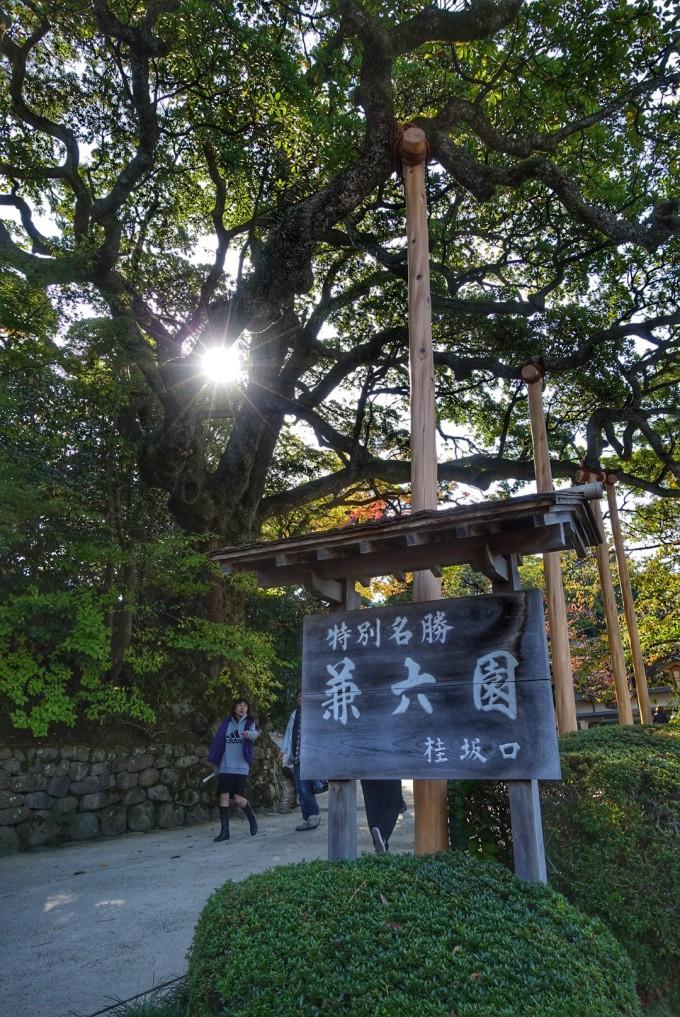 亚洲 日本 石川县  金泽市 - 西部落叶 - 《西部落叶》· 余文博客